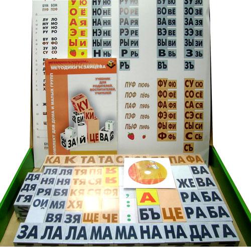 Кубики зайцева таблицы своими руками