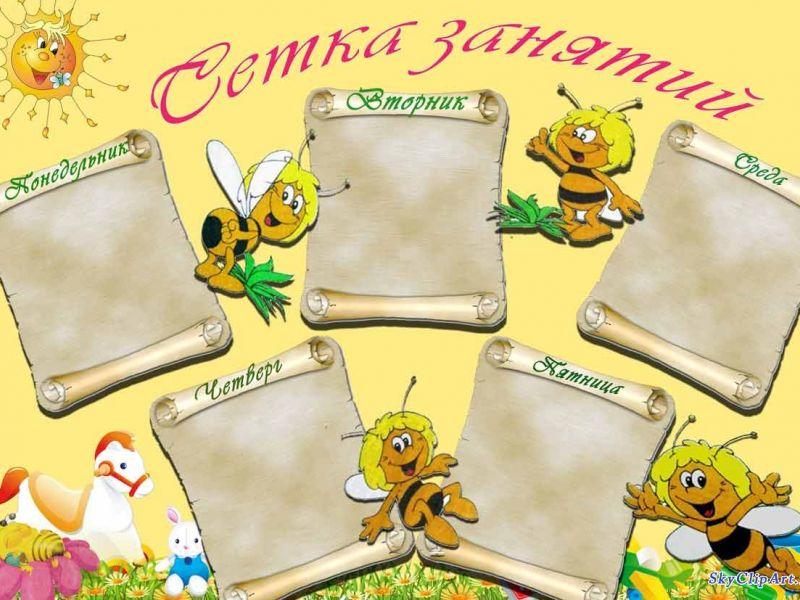картинки для детского сада расписание занятий