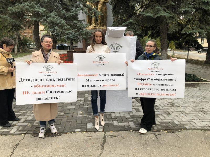 """""""Мы хотим, чтобы наших детей учили люди, а не роботы"""": родители из Саратова провели акцию против дистанта"""