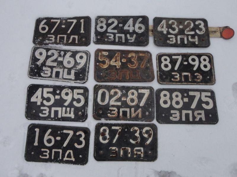 номерные знаки Советского Союза
