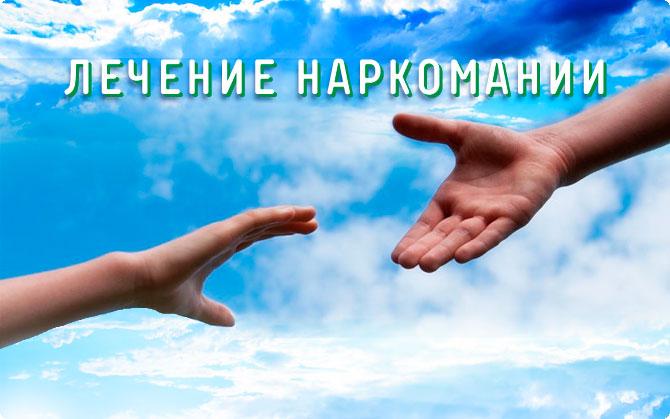 Лучшее лечение наркомании в Киеве. Лечение от наркомании в ЦЗМ