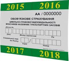 Автоцивілка в Києві для пенсіонерів