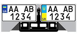 Виготовлення автомобільних номерних знаків