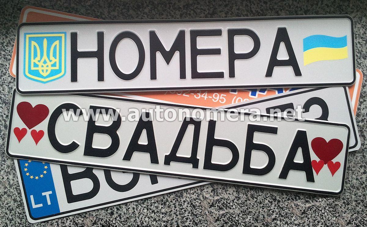 сувенирные номера авто