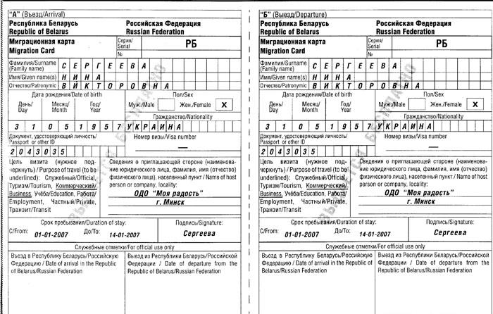 Заполнение миграционной карты РФ