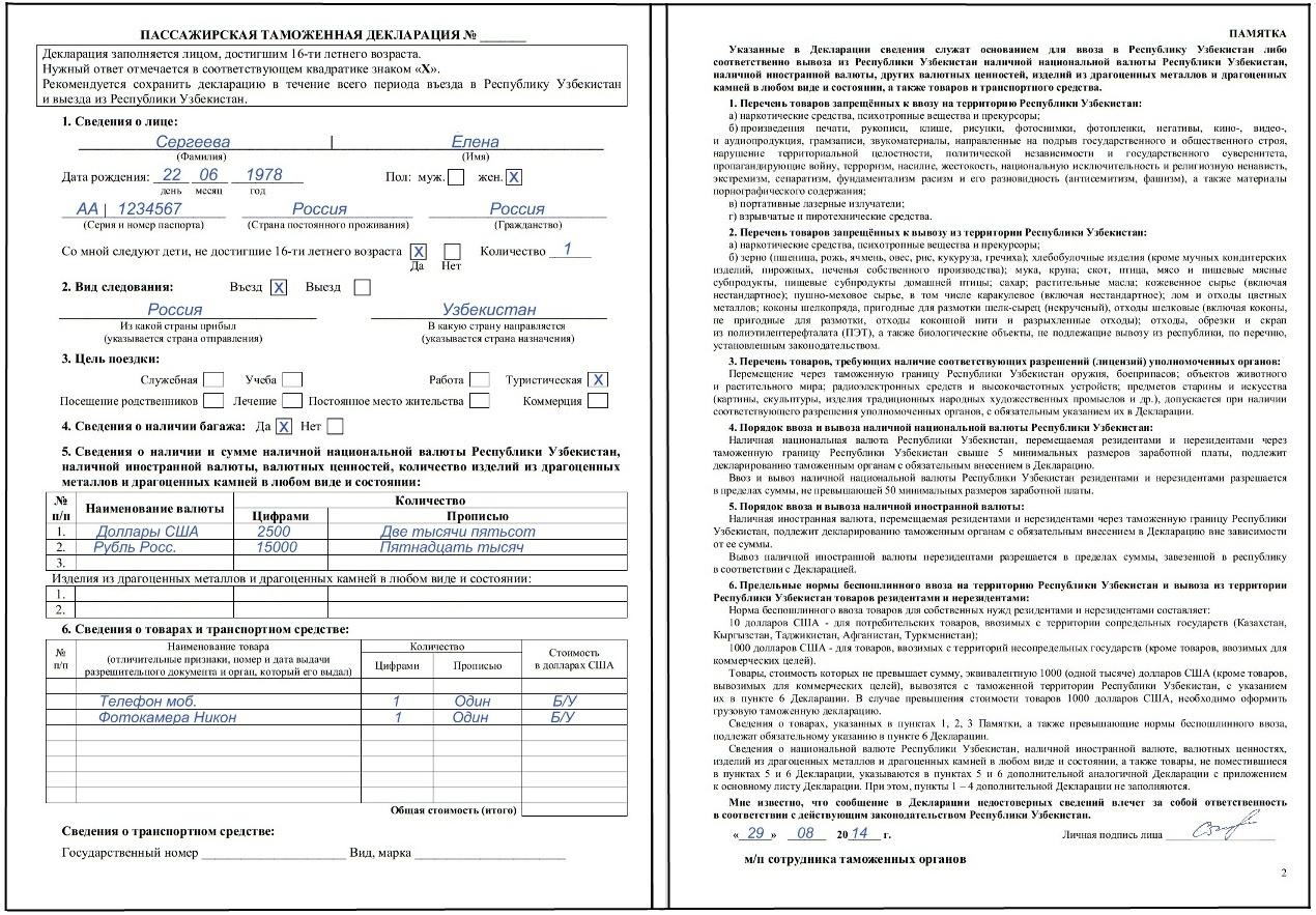 Оформление визы в Узбекистан