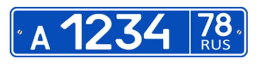 изготовление номерных знаков на синем фоне