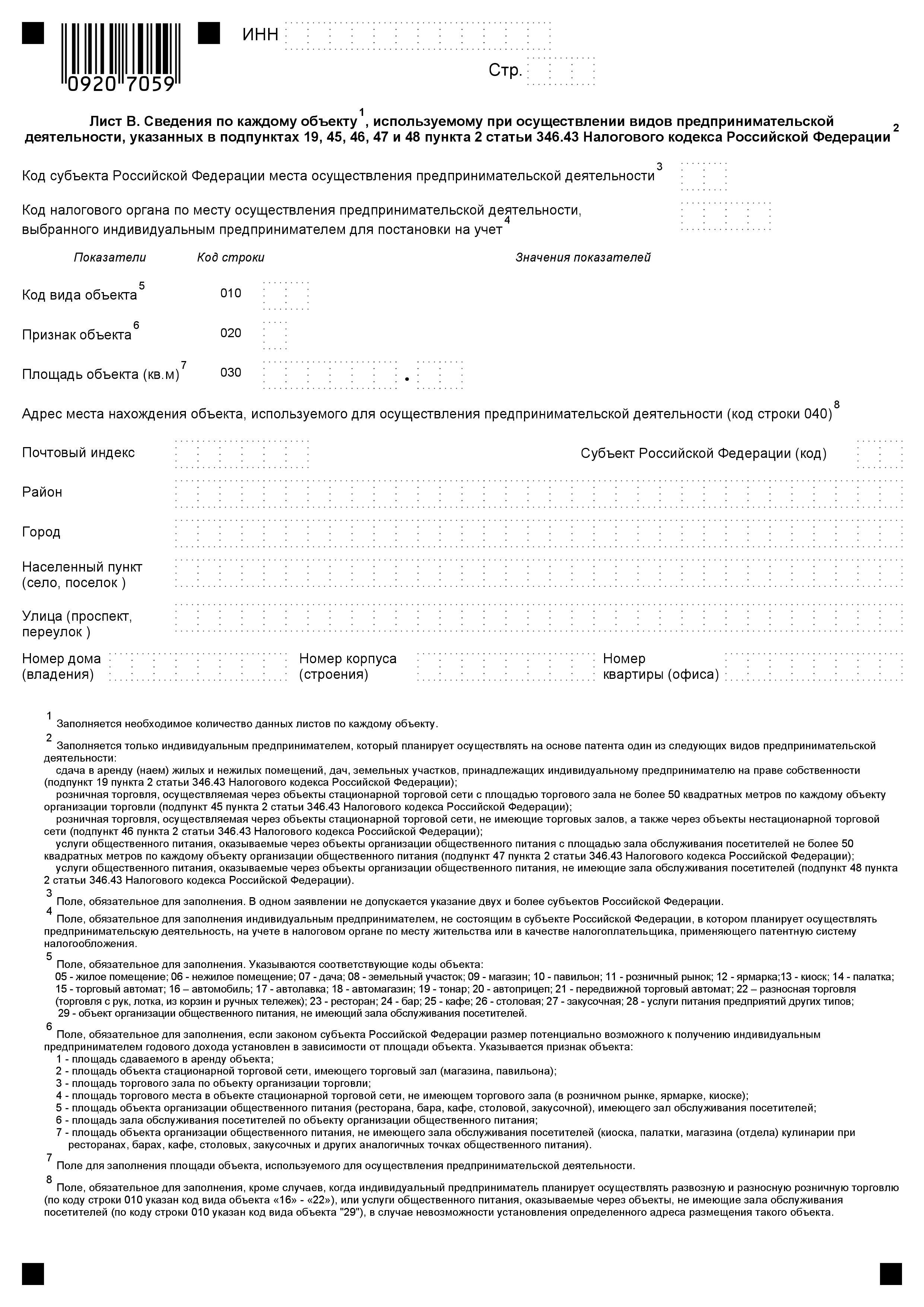 Подача документов на патент