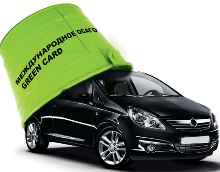 страховка «Зеленая карта» для автомобиля