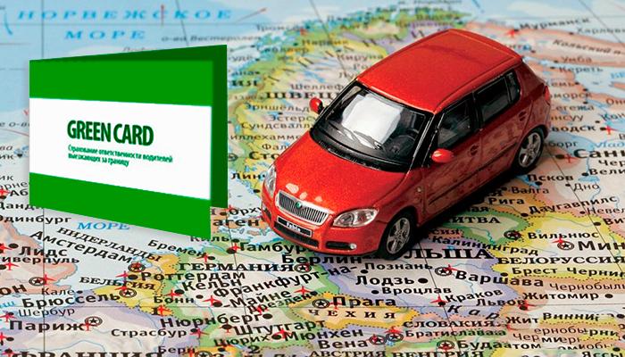 Страховка авто «Зеленая карта»