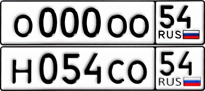Заказ автомобильных номеров