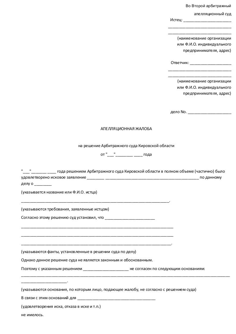 Документы для замены паспорта при порче в 2019