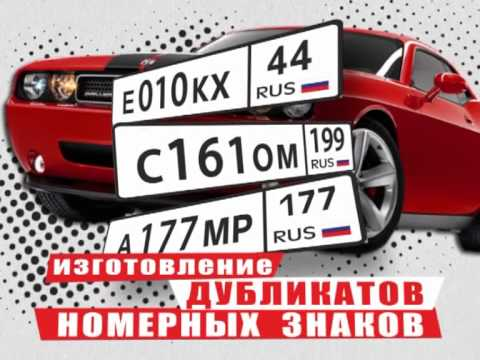 дубликат номерных знаков в москве