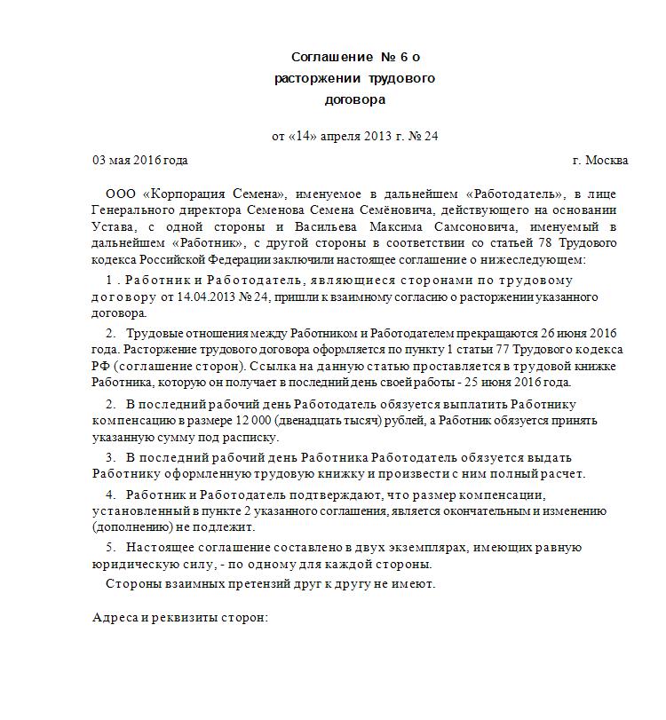 Образец Договора По Пиломатериалам