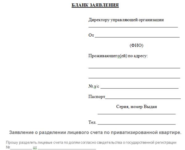 образец заявления на разделение лицевого счета в муниципальной квартире