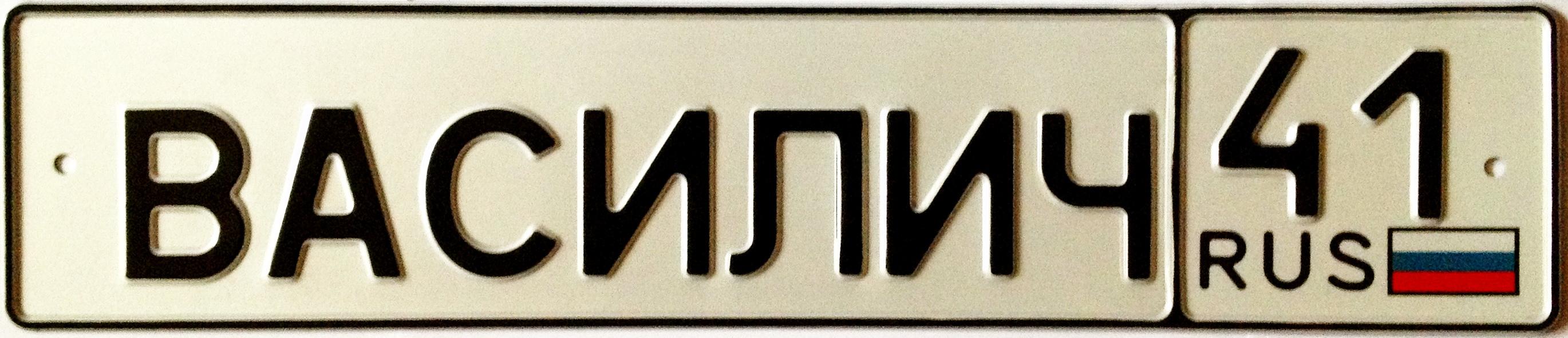 сувенирные номерные знаки