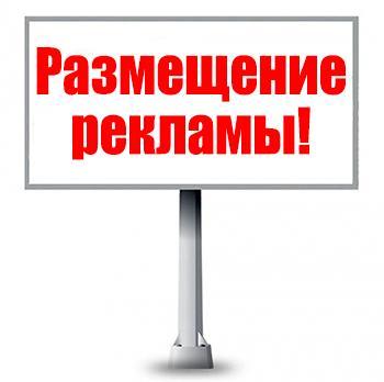 Размещение рекламы в Кишиневе