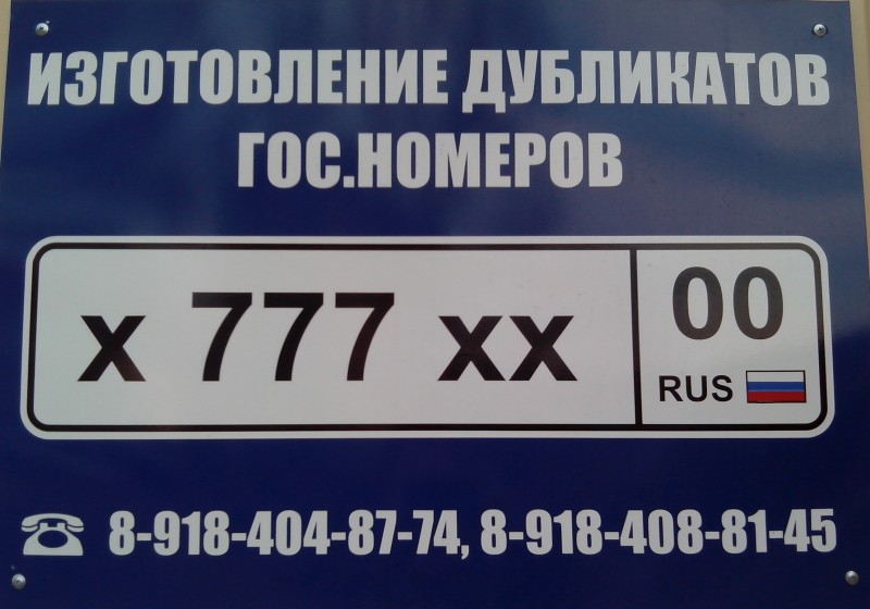 изготовлением дубликатов номерных знаков