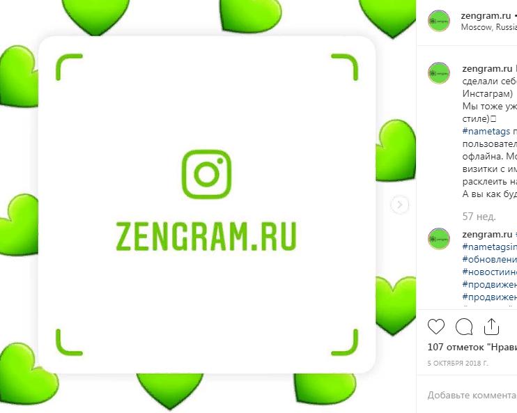 https://zengram.ru/instagram