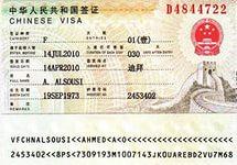 Виза в Китай самостоятельно