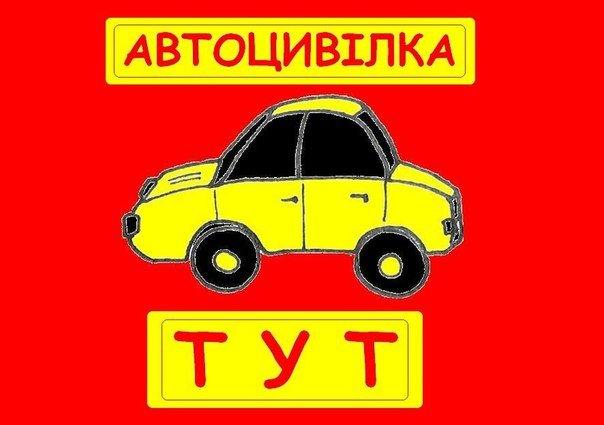 автоцивилка киев цена
