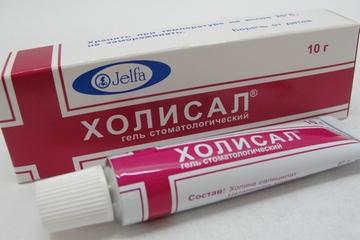 Холисал:  когда и как применять. Фото с сайта vekzhivu.com
