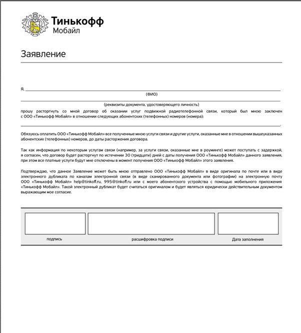 Образец заявления на переход в Тинькофф Мобайл