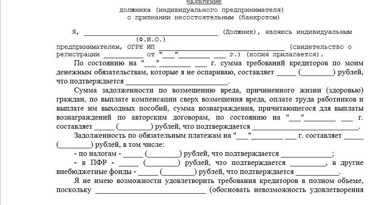 образец заявления на банкротство ип img-1