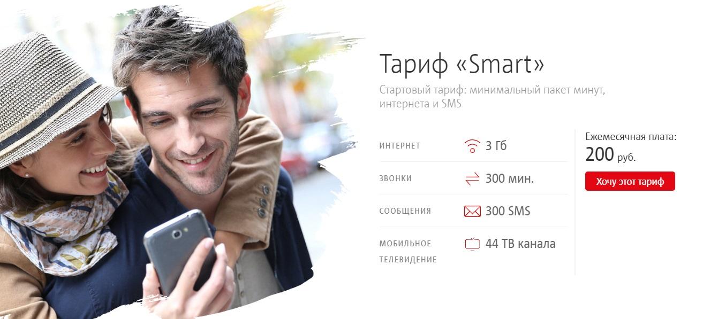 Тариф МТС Smart Энгельс