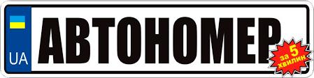 Виробництво номерних знаків в Україні