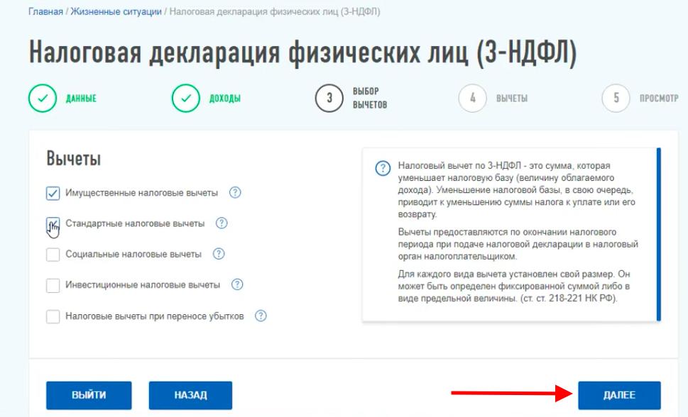 Как заполнить 3-НДФЛ в личном кабинте налогоплательщика: пошаговая инструкция по заполнению декларации на налоговый вычет