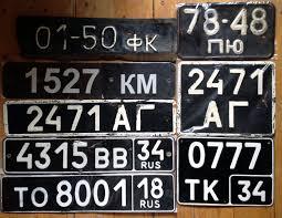 Советские автомобильные номера. Как их сделать в наше время