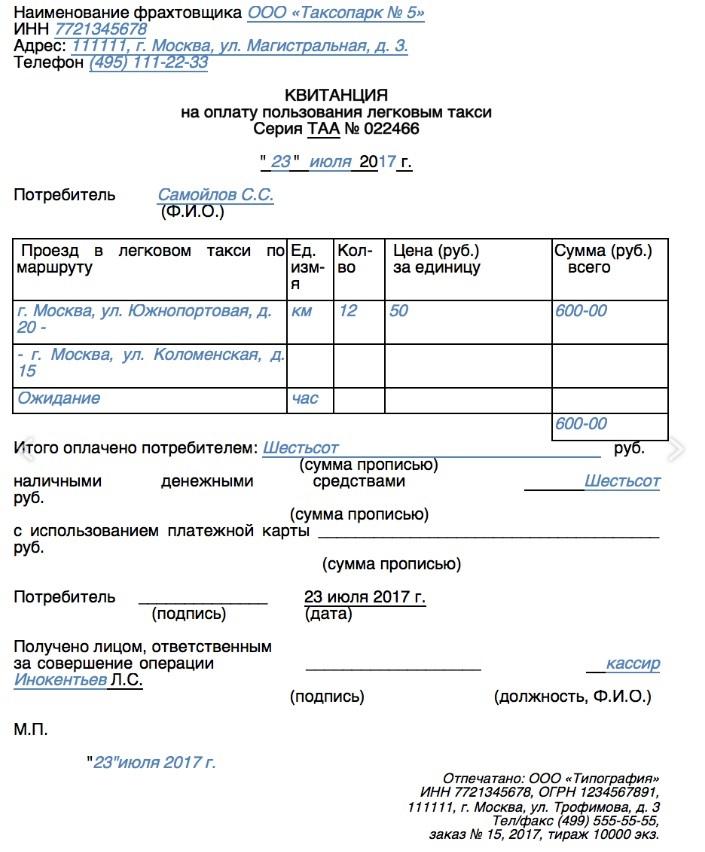 БСО Яндекс Такси