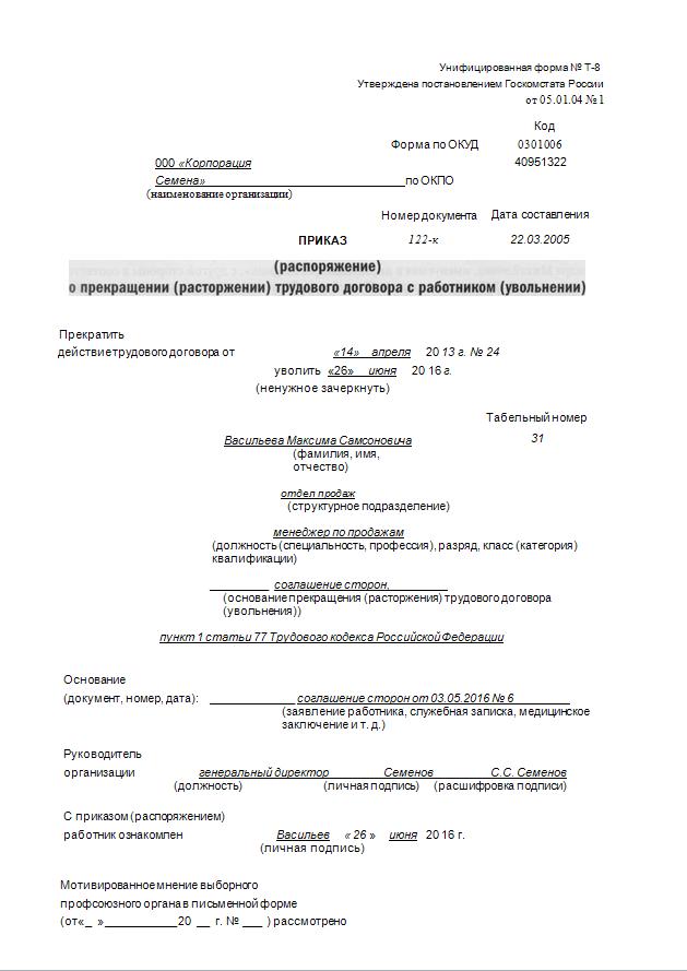 Образец заявления об увольнении по соглашению сторон украина.