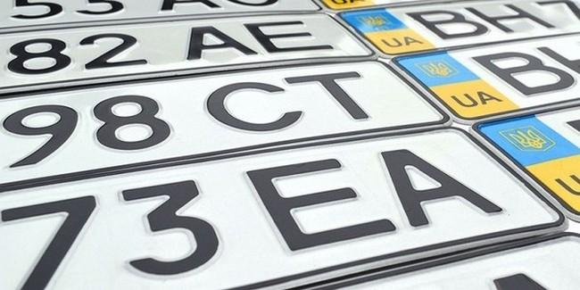 Как сделать дубликат номера автомобиля