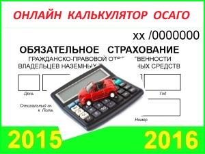 калькулятор автоцивилки в Киеве
