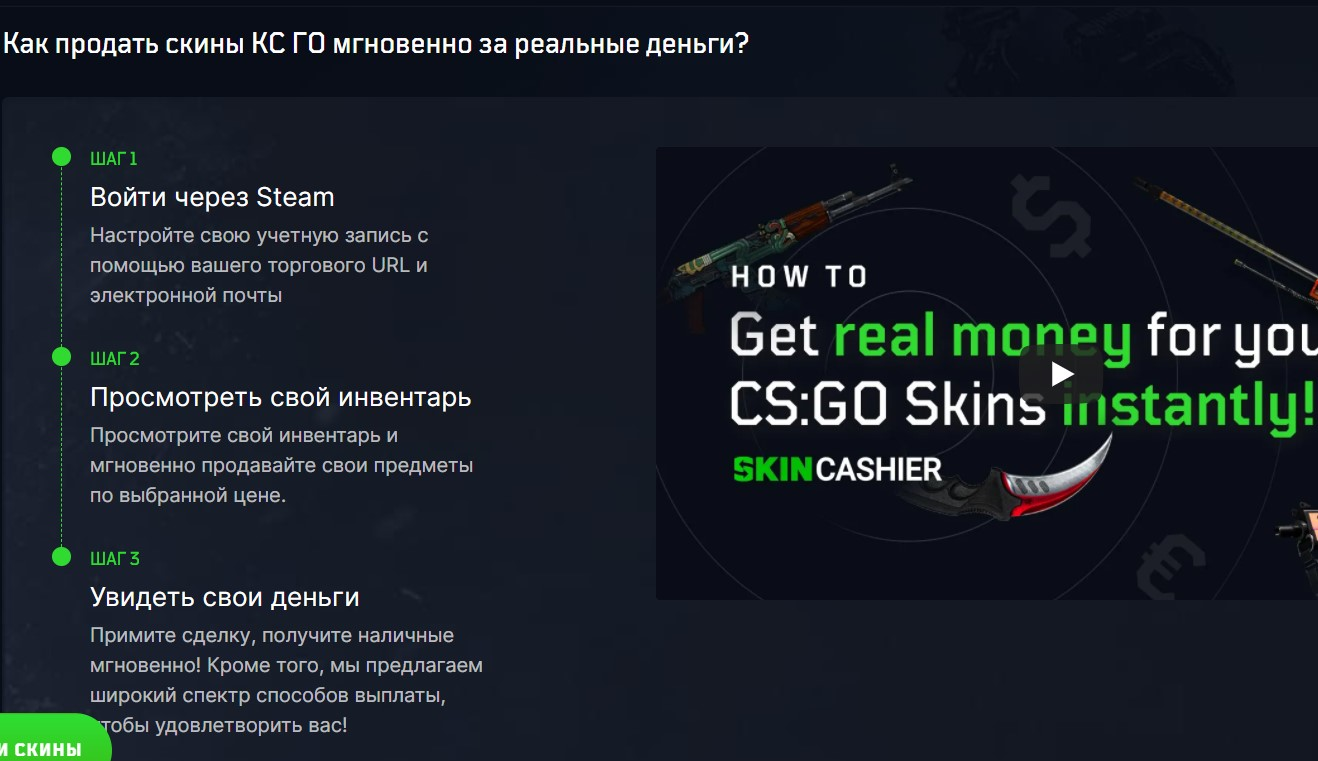 SkinCashier –продажа скинов КС ГО и мгновенное перечисление средства за них