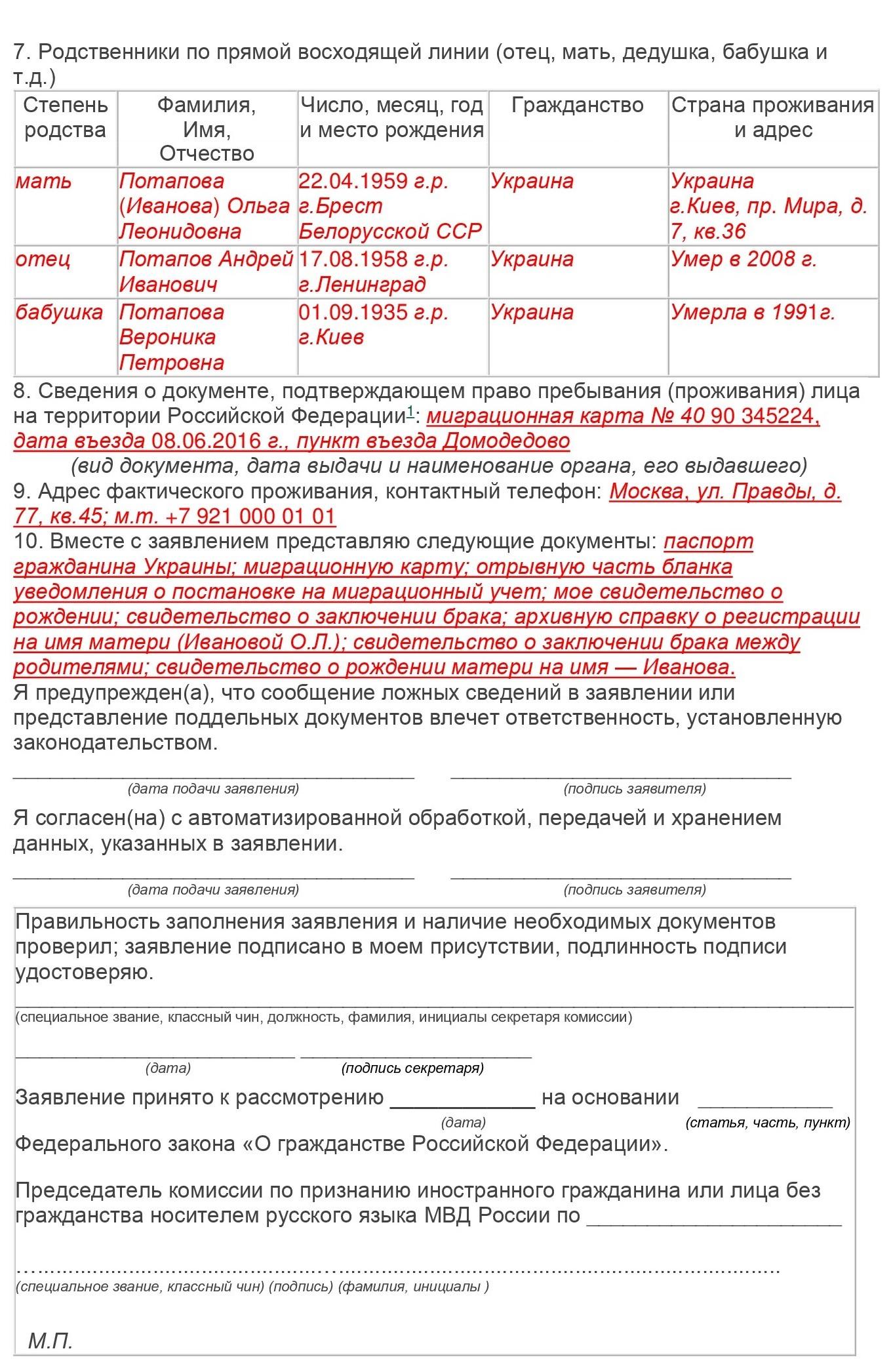 Сколько по срокам делается загран паспорт украины в консульстве москве