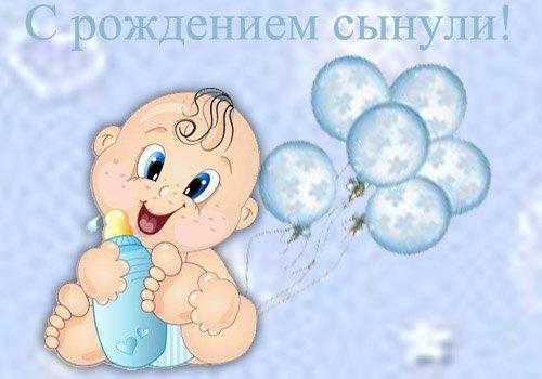 Поздравление в прозе для подруги с рождением сына